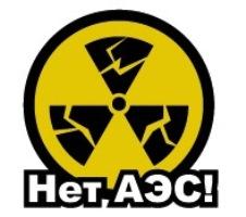 Нижегородское антиядерное движение